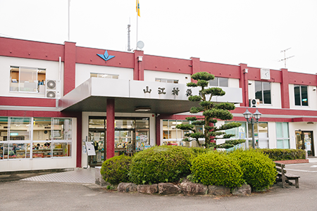 山江村役場HP